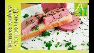 Постная колбаса | Как приготовить вегетарианскую колбасу | Лысый Повар