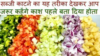 किलो भर प्याज टमाटर आलू या कुछ भी सब्जियां 1 मिनट में काटने का जबरदस्त और आसान तरीका - cut vegetable