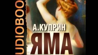 2000935 Часть 01 02 Аудиокнига. Куприн А.И.