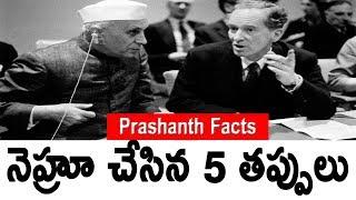 నెహ్రూ చేసిన 5 తప్పులు | 5 Biggest Mistakes of Nehru in Indian Politics in Telugu