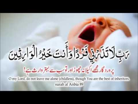 For Pregnant women ¦¦ Best Islamic Dua ¦¦