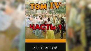 Война и мир  Том 4  Часть 1   Л  Н  Толстой  Аудиокнига