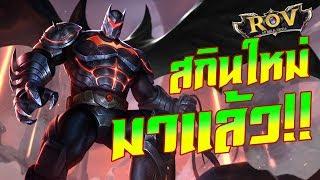 โชว์สกินใหม่ BATMAN!! โคตรเท่!! l ROV