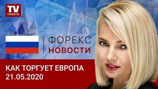 InstaForex tv news: 21.05.2020: Доллар может продолжить подъем: прогноз EUR/USD, GBP/USD
