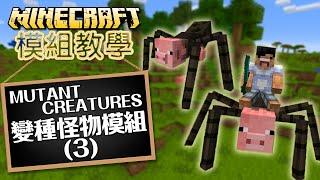Minecraft 模組教學 Mutant Creatures 變種怪物模組(3) - 變種蜘蛛加豬混合體!