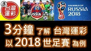 【梁丸】3分鐘了解台灣運動彩券,以2018世足賽為例 (懶人包)