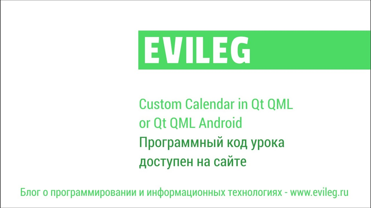 Qt Qml Type