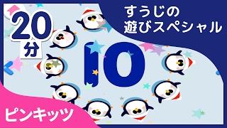 【20分連続】 見てるだけで数を数えられるようになる?! ★七人の小人や20グミの縄跳びまで数字のミニゲームスペシャル★ピンキッツ童謡