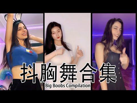 Big Boobs 精选 TikTok 性感乳摇 抖胸舞 抖奶舞  抖音短視頻top10  China Beautiful Girl Dance Hot Girl Bummer Compilation