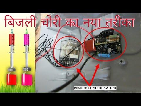 अब भैंस के इंजेक्शन से बिजली चोरी का नया तरीका Elecricity Meter Tempering