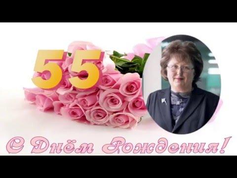 Открытки татьяне 55 лет