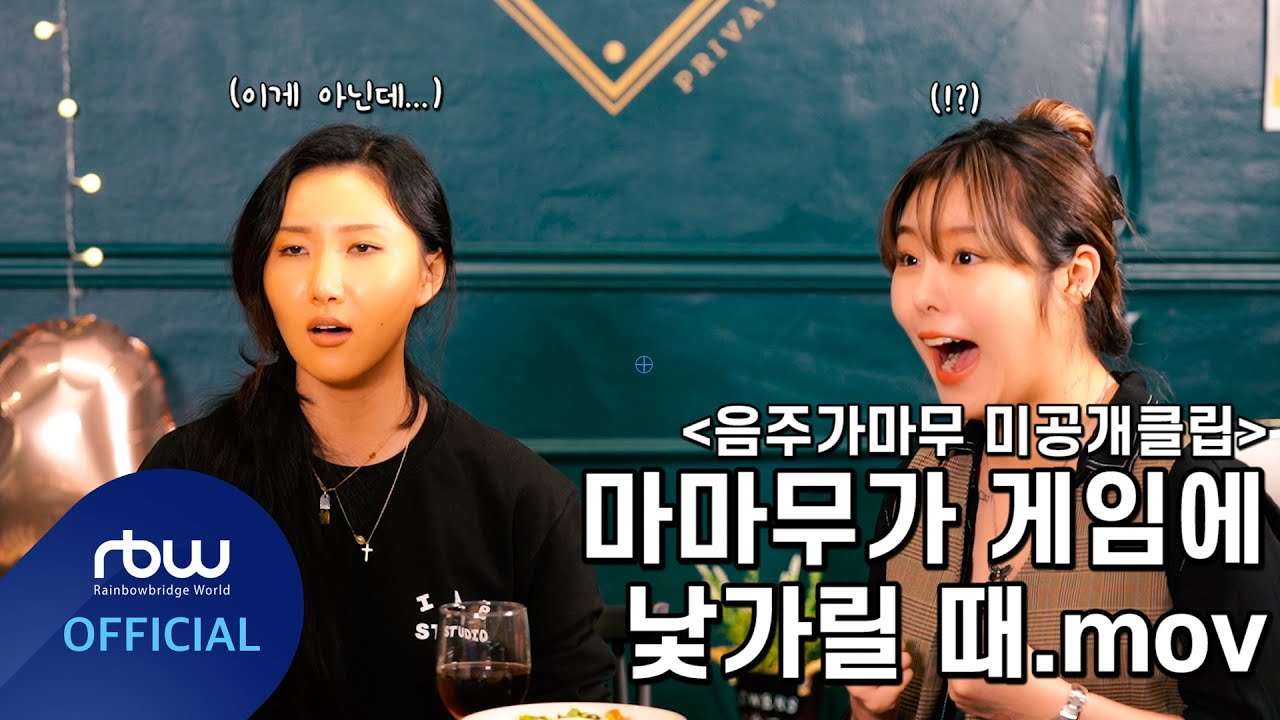 [Special] '음주 歌 마무' 시즌 4 Hidden Clip