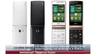 Перша Android-розкладачка
