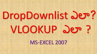 How to use of Dropdownlist and VLOOKUP() formula in Excel 2007 in Telugu