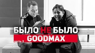 GOODMAX | ОБ ОТНОШЕНИИ К ФИФЕРАМ | БЫЛО НЕ БЫЛО