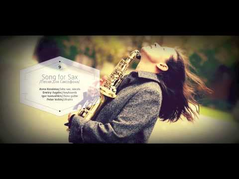 АННА КОРОЛЁВА  «SONG FOR SAX» – выступление в джаз клубе