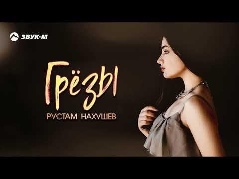 Рустам Нахушев - Грезы   Премьера трека 2020