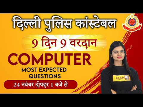 DELHI POLICE CONSTABLE || Computer || By Preeti Ma'am || Most Expected Questions