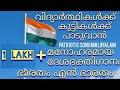 Beautiful Indian Patriotic Song Malayalam മലയാളംദേശഭക്തിഗാനം Deshabhakthiganam video