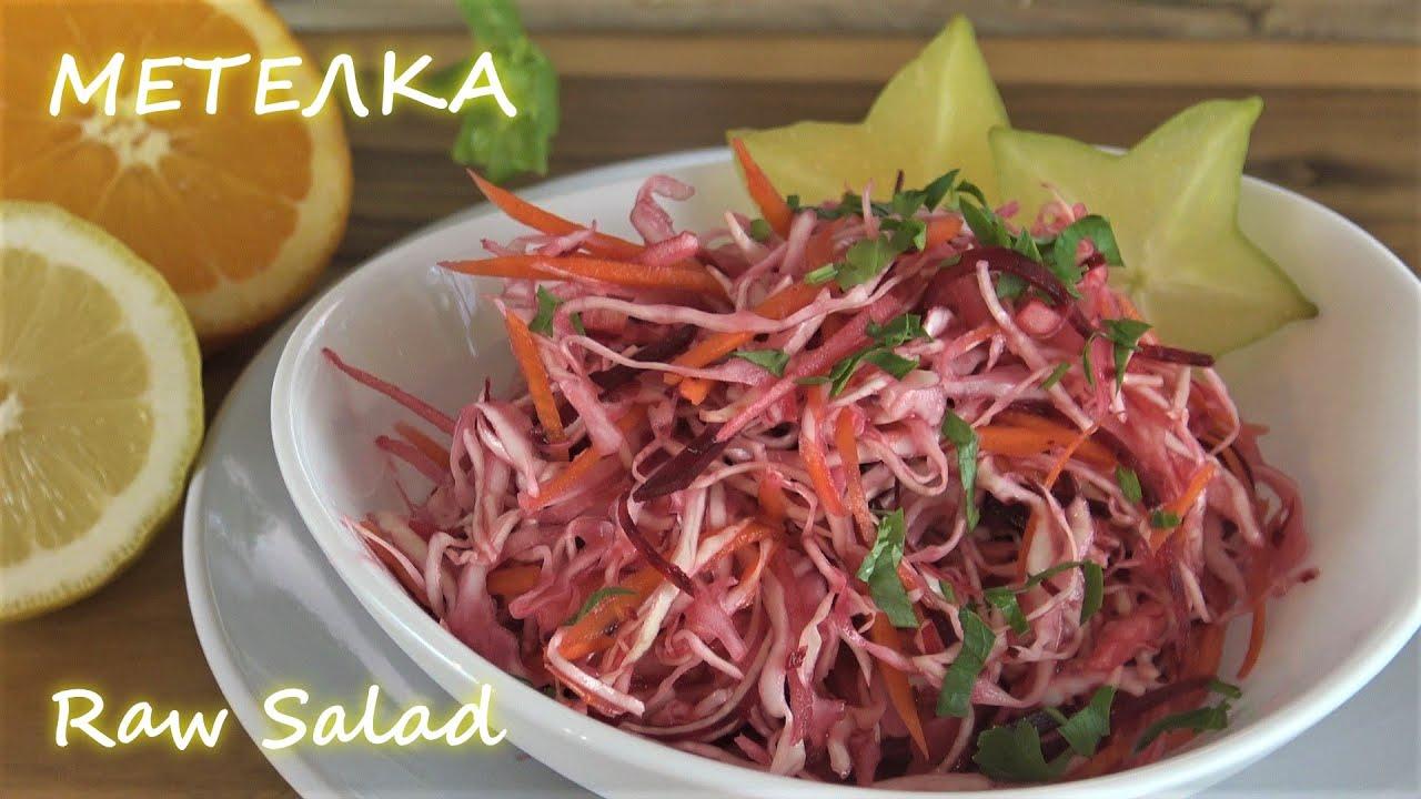 МЕТЕЛКА для похудения/Raw Carrot Beet Slimming Salad