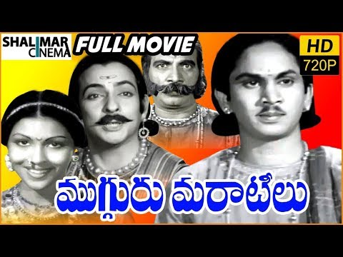 Mugguru Maratilu Telugu Full Length Movie || ANR, Kamala Devi || Shalimarcinema