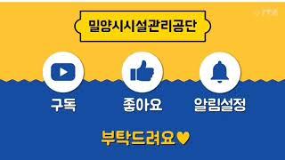 밀양시시설관리공단 1조 하이브리드팀 환경캠페인 챌린지영…