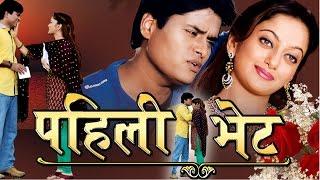 """Upcoming Marathi Movie """"Pahili Bhet"""" - Trailer"""