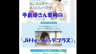 発売イベントから大反響!Jitte+(ジッテプラス) 人気の秘密の説...