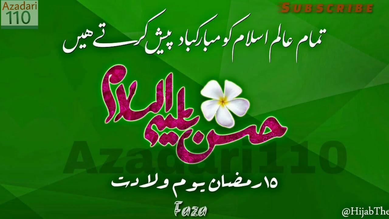 15 Ramzan Wiladat Imam Hassan a s Whatsapp Status - Most