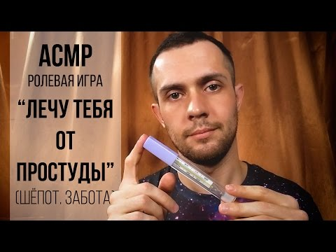 ASMR Role Play Healing you from colds (whisper, care, personal attention)