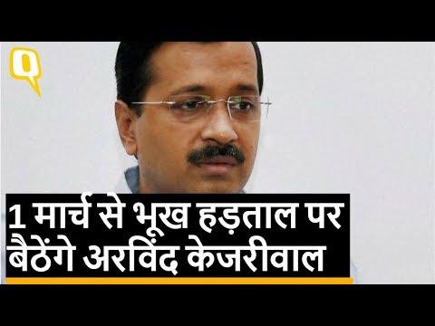 Delhi को पूर्ण राज्य बनाने की मांग, भूख हड़ताल पर बैठेंगे Arvind Kejriwal