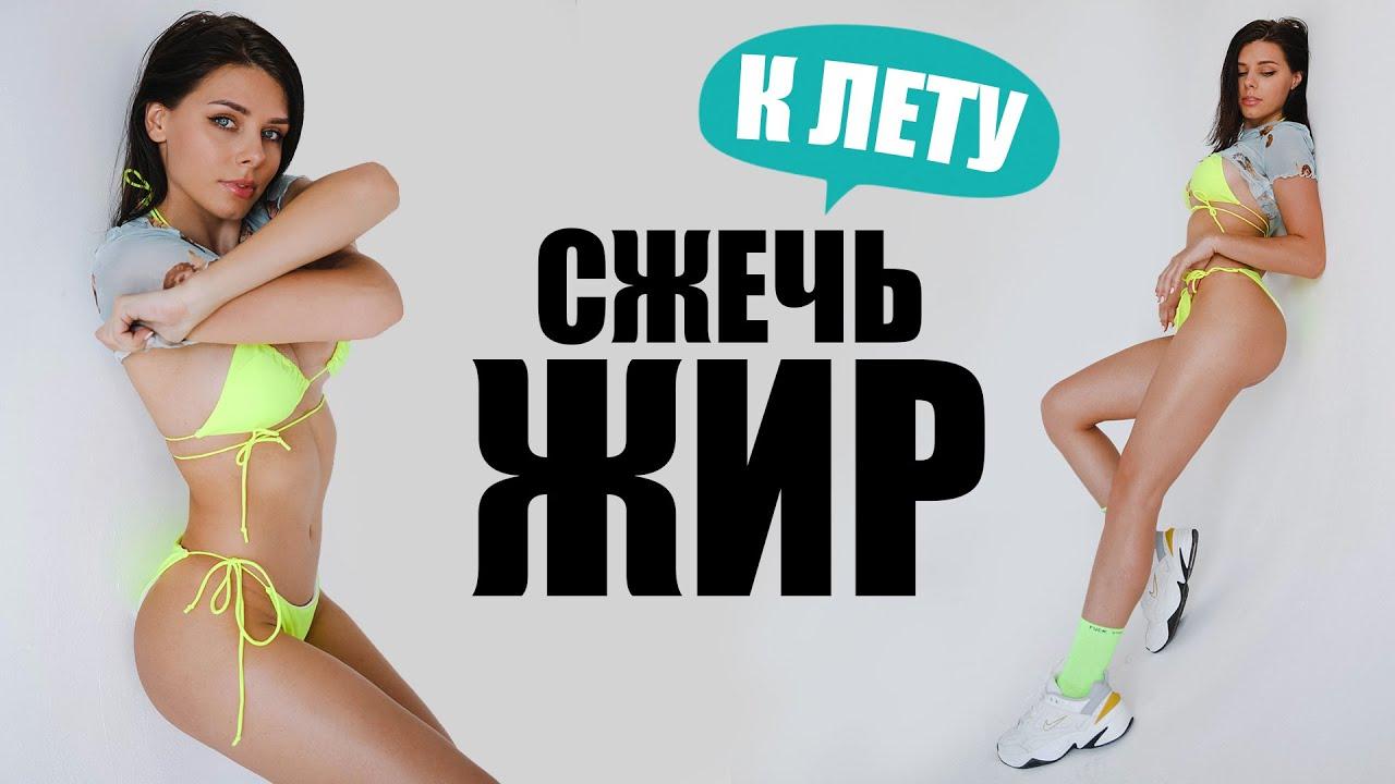СЖЕЧЬ ЖИР К ЛЕТУ ! Эффективная тренировка для похудения на ВСЕ ТЕЛО! Фитнес Дома