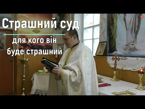 Страшний суд, для кого він буде страшний? — о. Роман Братковський