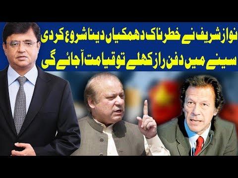 Dunya Kamran Khan Ke Sath - 3 May 2018 - Dunya News