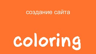 Программа Раскраска - создание сайта