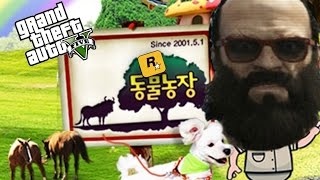 GTA 5 동물농장