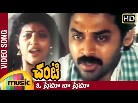 Chanti Telugu Movie Video Songs | Oh Prema Na Prema Full Song | Venkatesh | Meena | Mango Music