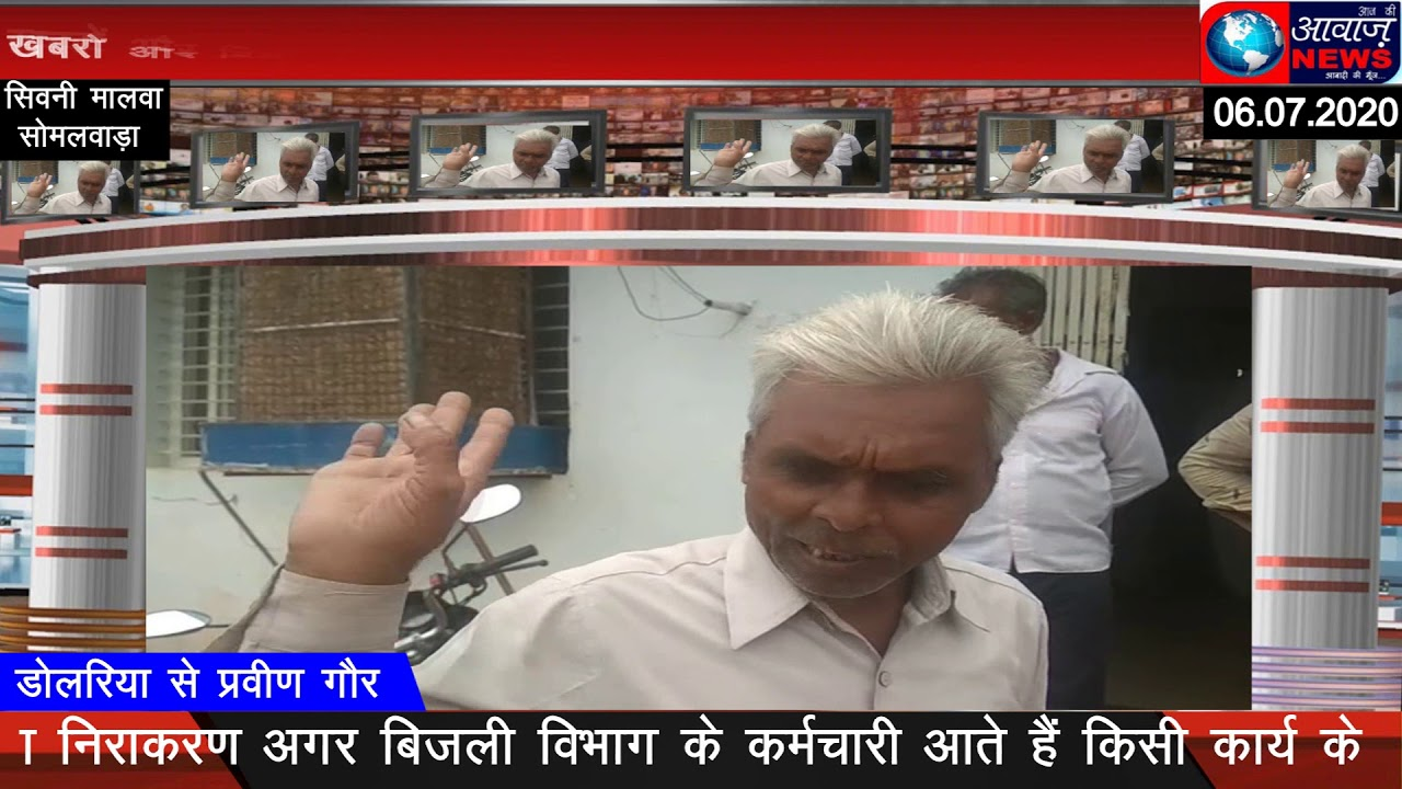 सोमलवाड़ा में बिजली की समस्या को लेकर ग्रामीणों ने किया धरना प्रदर्शन, बिजली विभाग में दिया ज्ञापन