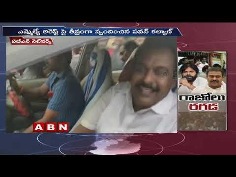Razole JanaSena MLA Rakapa Vara Prasad Speaks To Media After Release