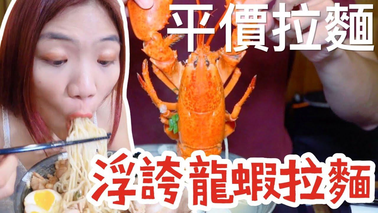 【台中】浮誇拉麵也要放「大龍蝦」平價拉麵只要 110 元!
