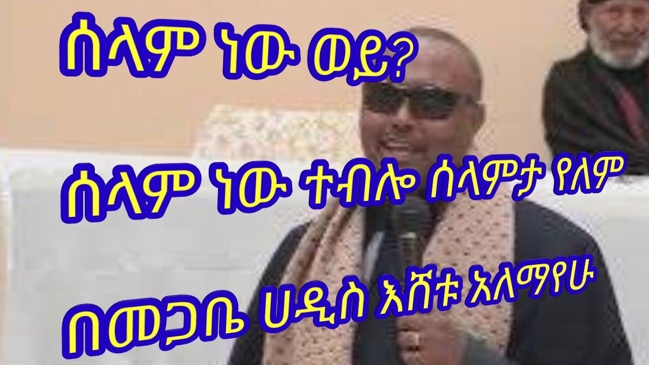 Ehtiopia_አስደናቂ ናቸው መጋቤ ሀዲስ እሸቱ አለማየሁ megabe hadis eshetu alemayehu አዲስ ስብከት