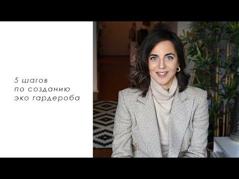 5 шагов по созданию эко гардероба   Ольга Рохас   Нью-Йорк