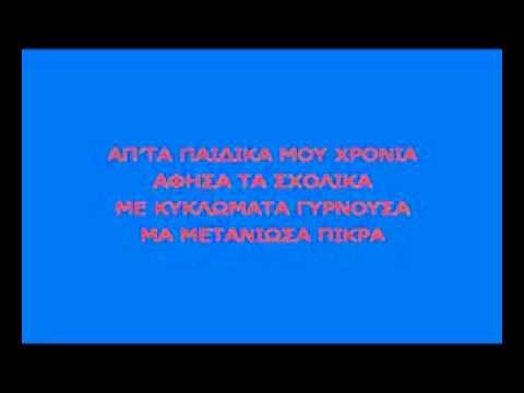 Greek Karaoke   Sto Keli 331]