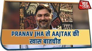 Haryana Election Results: हरियाणा चुनाव नतीजों पर Pranav Jha से AajTak की खास बातचीत