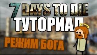 [7 Days To Die] Туториал . Режим бога