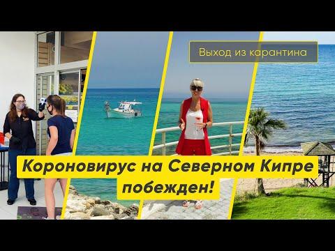 Коронавирус на Северном Кипре побежден! Выход из карантина