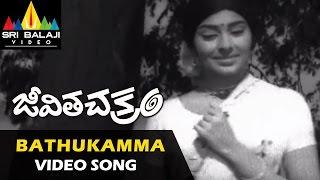 Jeevitha Chakram Video Songs | Bathukamma Video Song | NTR, Vanisri, Sharada  | Sri Balaji Video