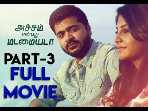 Achcham Yenbadhu Madamaiyada Movie (Part - 3) | Simbu | A. R. Rahman | Gautham Menon