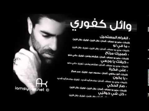 Wael Kfoury Full Album