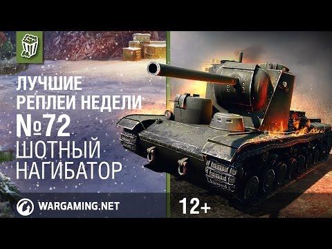 Лучшие Реплеи Недели с Кириллом Орешкиным 72 World of Tanks
